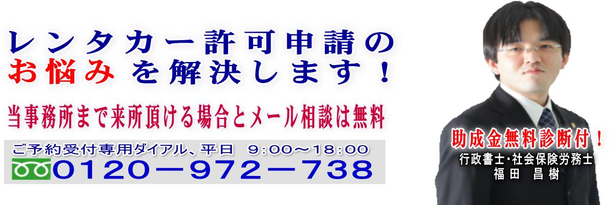 札幌市、近郊で年金分割、離婚公正証書なら行政書士・社会保険労務士福田事務所にお任せ下さい!メール無料相談実施中!