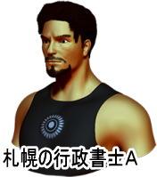 札幌市 行政書士A