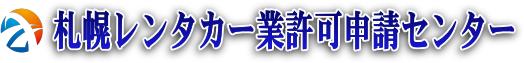 札幌レンタカー業許可申請センター